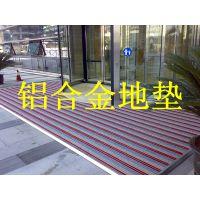 供应青岛铝合金除尘地毯 加工异形尺寸铝合金地垫 防滑地垫
