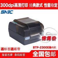 北洋BTP-2300E 条码打印机 珠宝 水洗唛 吊牌 不干胶 标签机