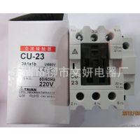 低价销售:台安交流接触器CU-23 系列