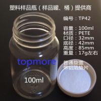 100ml、100g PET透明塑料瓶、广口瓶、分装瓶、样品瓶、塑料瓶