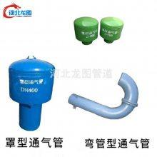 厂家直销A型通风帽/05S804A型通气帽作用13613178737