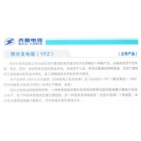 YFZ-YJV1*120 YFZ-VV1*185预分支电缆(YFZ) 齐鲁电缆
