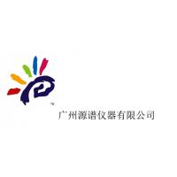 广州源谱仪器有限公司