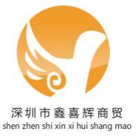 深圳市鑫喜辉商贸有限公司