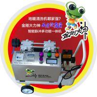 20107新款金刚大力神智能脉冲地热清洗机一体机S-YITI01
