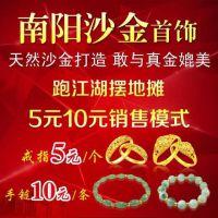 2015地摊产品二代土豪金 南阳沙金 火熔金 硬币土豪金批发