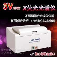 3V-EDX6600 ROHS检测仪