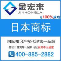 日本商标注册,日本公司注册,日本商标注册代理,日本商标申请