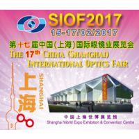 2017第十七届中国(上海)国际眼镜业展览会