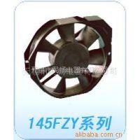 优价供应 145FZY2-S 220V 原厂*** 高质量散热风扇