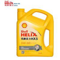【***/行货】壳牌 润滑油黄喜力黄壳机油HX-5 4L10W40SN