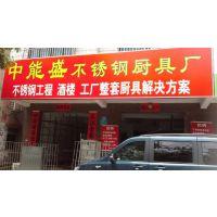 供应惠州厂家专业定做不锈钢厨具,