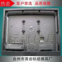 注塑电视机外壳模具 机顶盒模具 遥控器模具 家用电器模具
