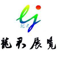 徐州市龙君展览服务有限公司