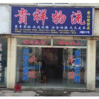 上海贵祥物流有限公司
