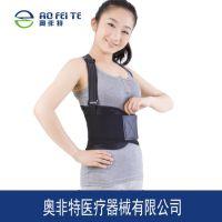 奥非特医用固定带 可拆卸背带护腰批发提供商 矫正护腰防脊椎侧弯