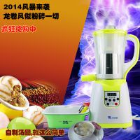 智能电动家用小型全自动多功能汤圆机 豆浆机 豆腐机 厂价有礼