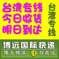 供应大陆到台湾快递 EMS怎么收费 DHL怎么收费 查询博远