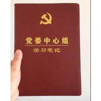 党委中心组学习笔记本 ***版 16开皮面精装
