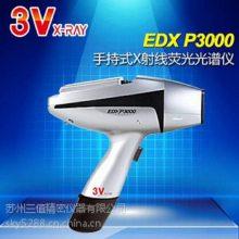 3V-EDX P3000 手持式光谱仪:合金分析、矿产分析、土壤重金属分析,3秒定性,10秒定量