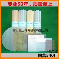 标准试验筛 不锈钢标准筛 生产20年高质量高精度标准检验筛