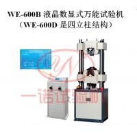 钢丝绳抗拉强度试验机厂家报价(WE)