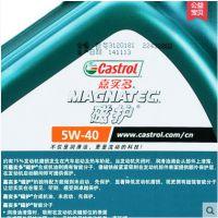 ***嘉实多机油嘉实多磁护5W-40汽车合成机油润滑油4L/SN级