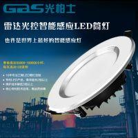 光柏士节能红外线智能LED筒灯家居人体感应天花灯COB射灯 LED