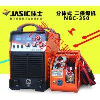 ***佳士焊机 NBC-350 CO2气保护焊机