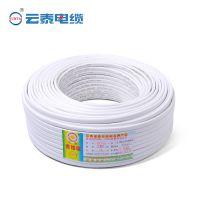 云泰品牌电线电缆RVVB2x1 国标铜芯护套线电线100米软线