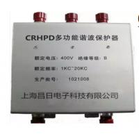 晨昌 工厂直销谐波保护器CRHPD-1000-0.4/3Y