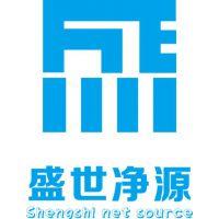 深圳市盛世净源环保科技有限公司
