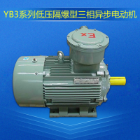 YB3(63-355)系列防爆电机 低压隔爆型三相异步电动机