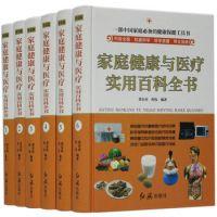 家庭健康与医疗实用百科全书 精装16开6册 保健养生书籍 全#现货