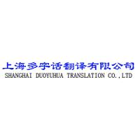 上海翻译公司|英语与阿塞拜疆语的翻译服务|阿塞拜疆语翻译公司