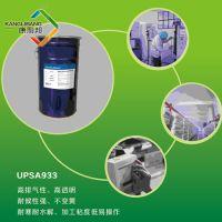 浙江钢化膜AB胶水,康利邦PU胶水UPSA-933厂家直销