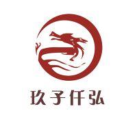 郑州玖子仟弘贸易有限公司