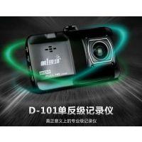 汽车载行车记录仪1080P超高清大广角1200万夜视监控
