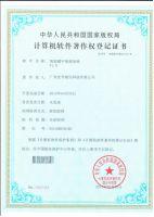 计算机软件登记证书智能楼宇管理系统软件V1.0