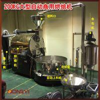 大型咖啡烘焙机 全智能咖啡烘焙机 配套上料机去石机 南阳东亿 厂家直销