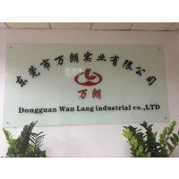 东莞市万朗实业有限公司