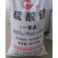 广西99%无水硫酸镁厂家 河池高含量硫酸镁价格 梧州七水硫酸镁批发