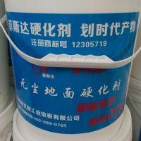 供应杭州、宁波、绍兴混凝土密封固化剂 水泥地面固化剂--菲斯达