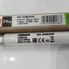 供应欧司朗 T5 21W日光灯管 OSRAM T5荧光灯管 OSRAM T5管