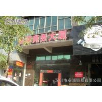 深圳市安浦贸易有限公司