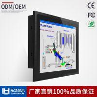 乐华直销19寸工控平板电脑 铝合金面板可定制高亮 电容触摸 可配置I3I5