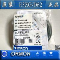 正宗欧姆龙OMRON光电开关 E3ZG-D61 D62 R61欧姆龙批发凯纪达13431038364