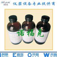 诺福克代理国家标准物质闪点标准油