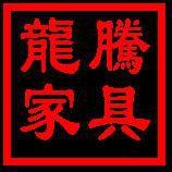 河南腾之龙科技有限公司