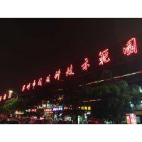 供应深圳led冲孔字招牌